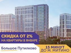 ЖК «Большое Путилково» Скидка от 2% на квартиры в январе.